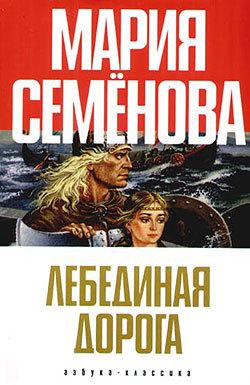 Мария Семёнова Лебединая Дорога (сборник) мария семенова лебединая дорога