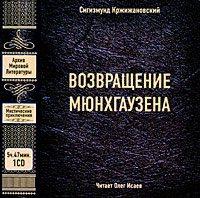 Сигизмунд Кржижановский Возвращение Мюнхгаузена цена