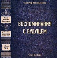 цена Сигизмунд Кржижановский Воспоминания о будущем