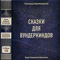 Сигизмунд Кржижановский Сказки для вундеркиндов (сборник) цена