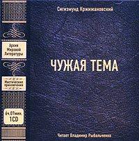 Сигизмунд Кржижановский Чужая тема (сборник) чужая родня