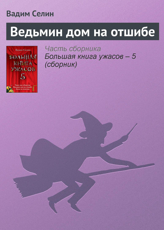 Вадим Селин Ведьмин дом на отшибе ана мария машаду прабабушка беатрис и прабабушка изабель