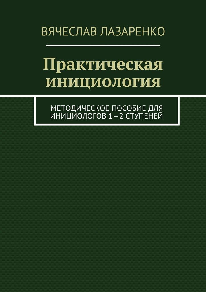 Вячеслав Лазаренко Практическая инициология