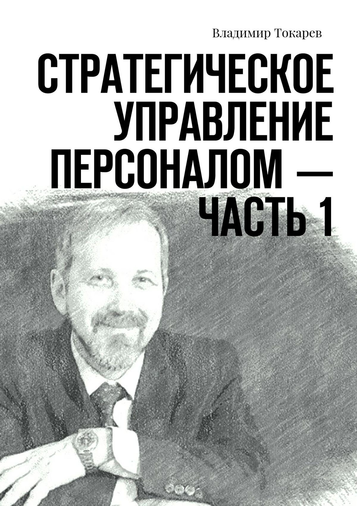 Владимир Токарев Стратегическое управление персоналом– Часть1 армен гаспарян вожди и лидеры как это было