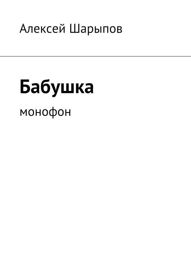 Алексей Шарыпов Бабушка