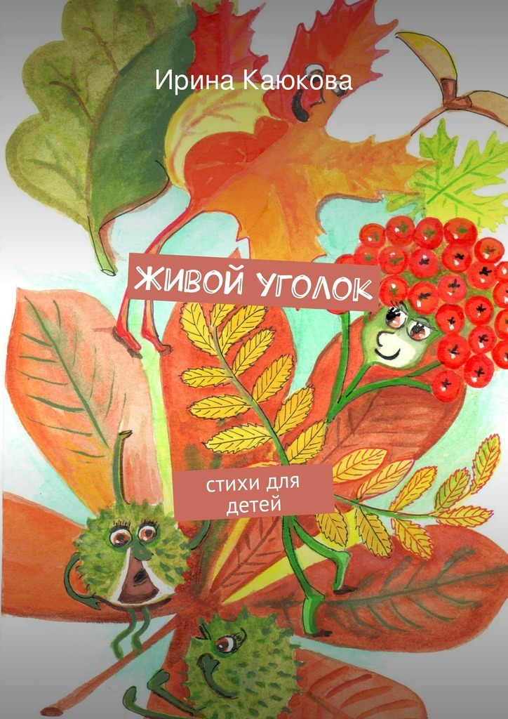 Ирина Каюкова Живой уголок ирина каюкова жди меня париж