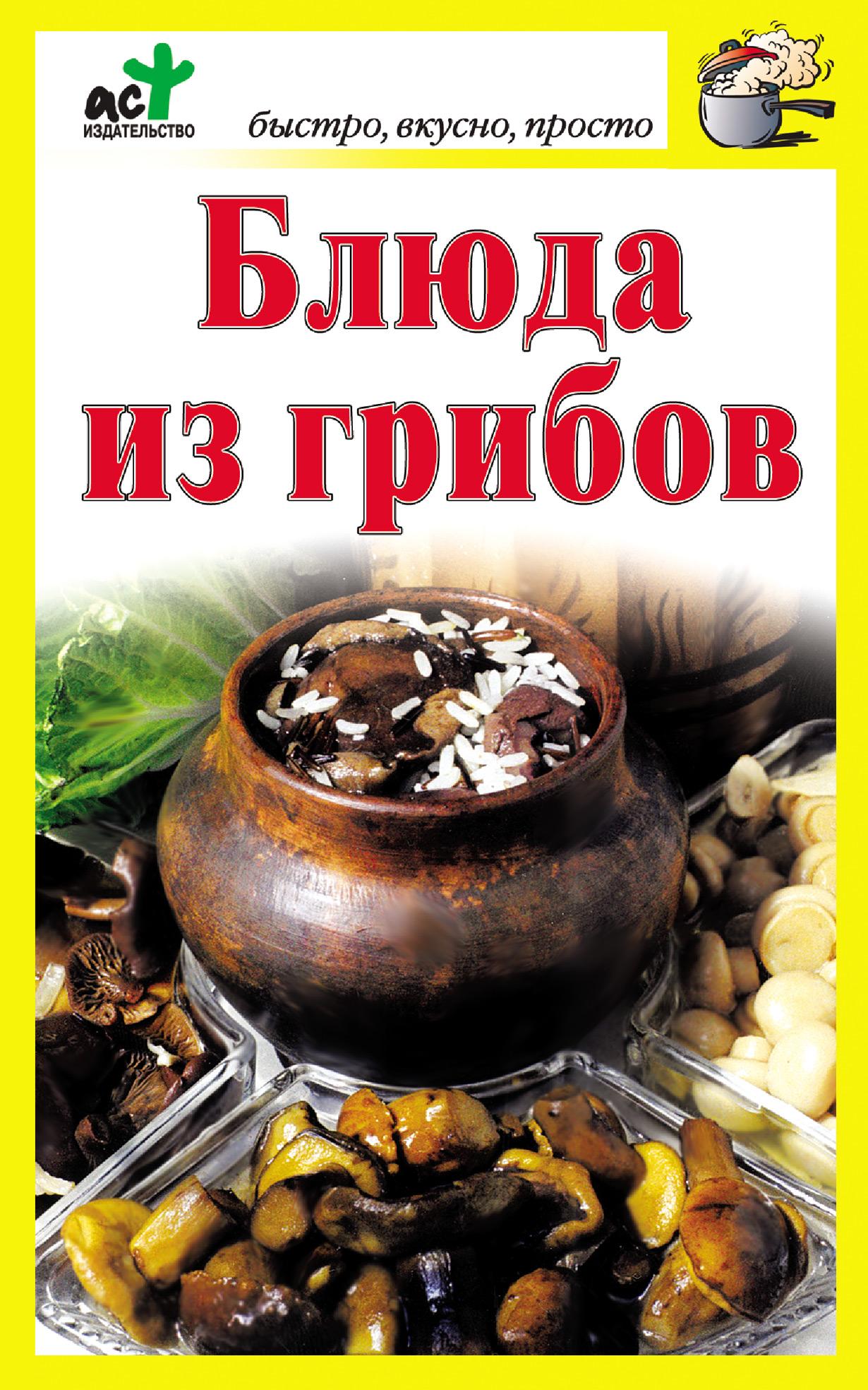 Отсутствует Блюда из грибов отсутствует вкусные и полезные блюда из рыбы