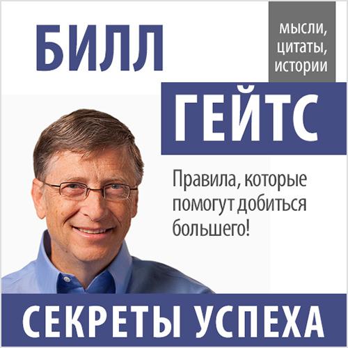 Билл Гейтс Билл Гейтс. Секреты успеха смит дэниел думай как билл гейтс
