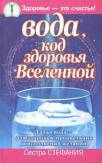 Сестра Стефания Вода, код здоровья Вселенной. Талая вода – для здоровья, процветания и исполнения желаний цены