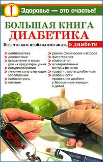 Нина Башкирова Большая книга диабетика