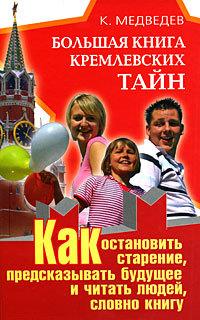 Большая книга кремлевских тайн. Как остановить