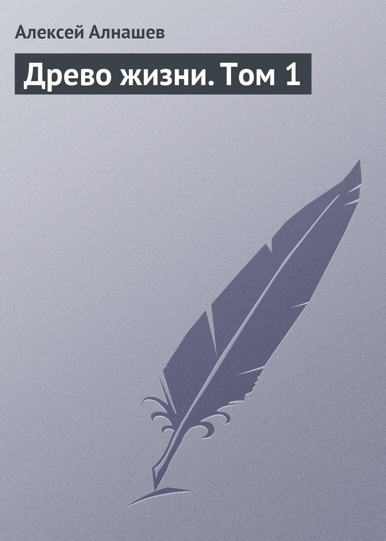 Алексей Алнашев Древо жизни. Том 1 алнашев алексей прощай боль в чем сила человека