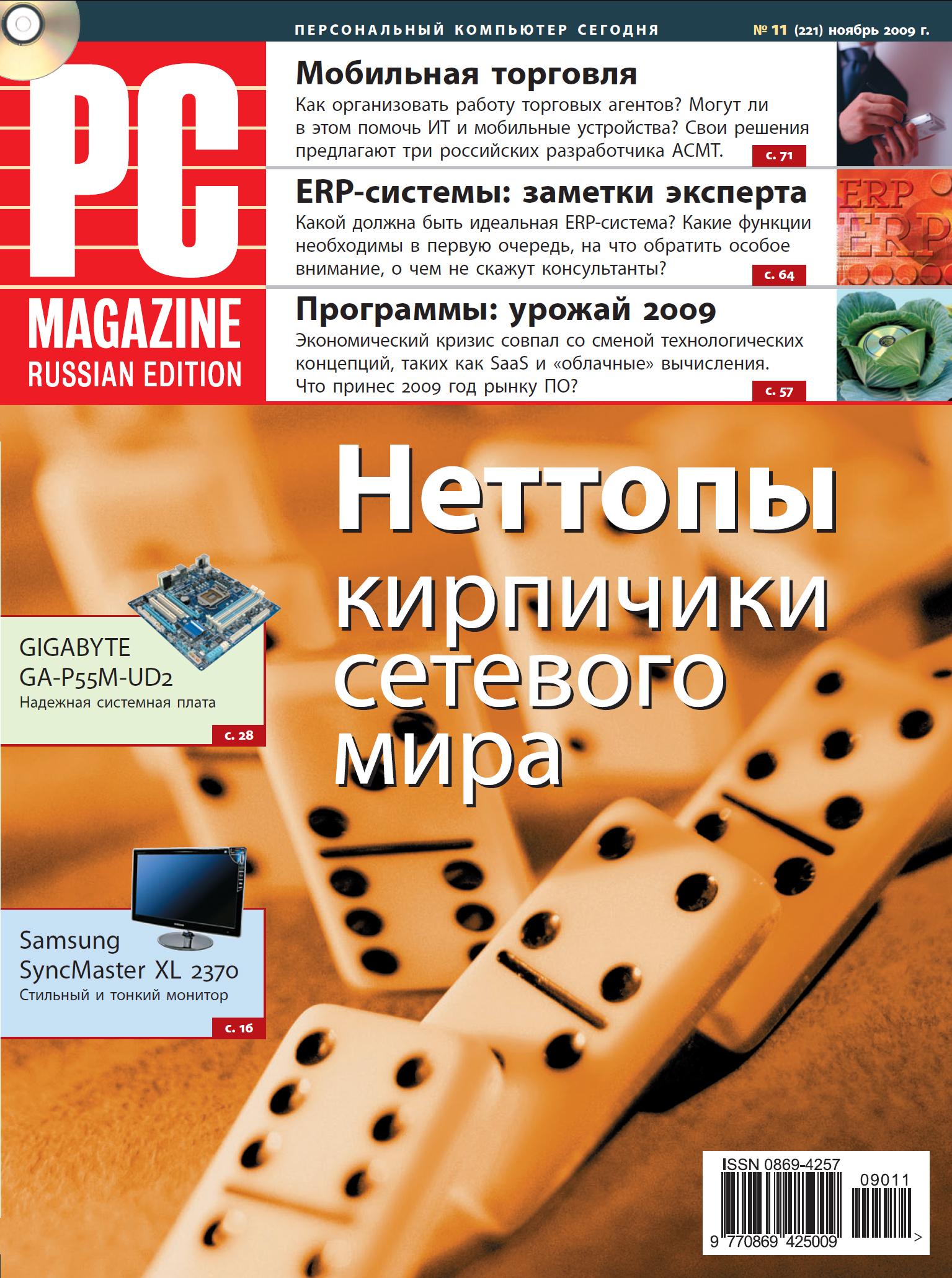 Журнал PC Magazine/RE №11/2009