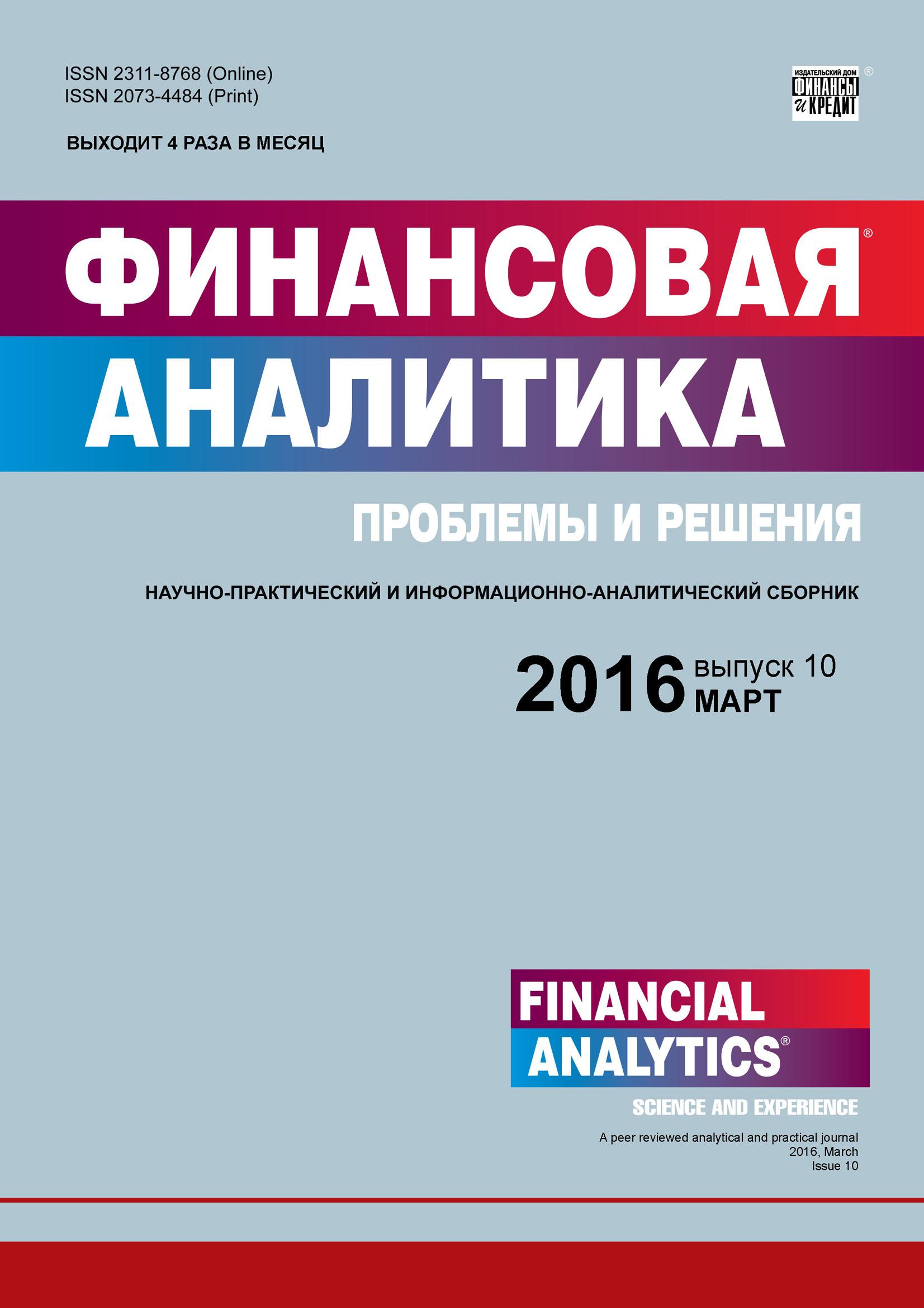 Отсутствует Финансовая аналитика: проблемы и решения № 10 (292) 2016 отсутствует финансовая аналитика проблемы и решения 1 235 2015
