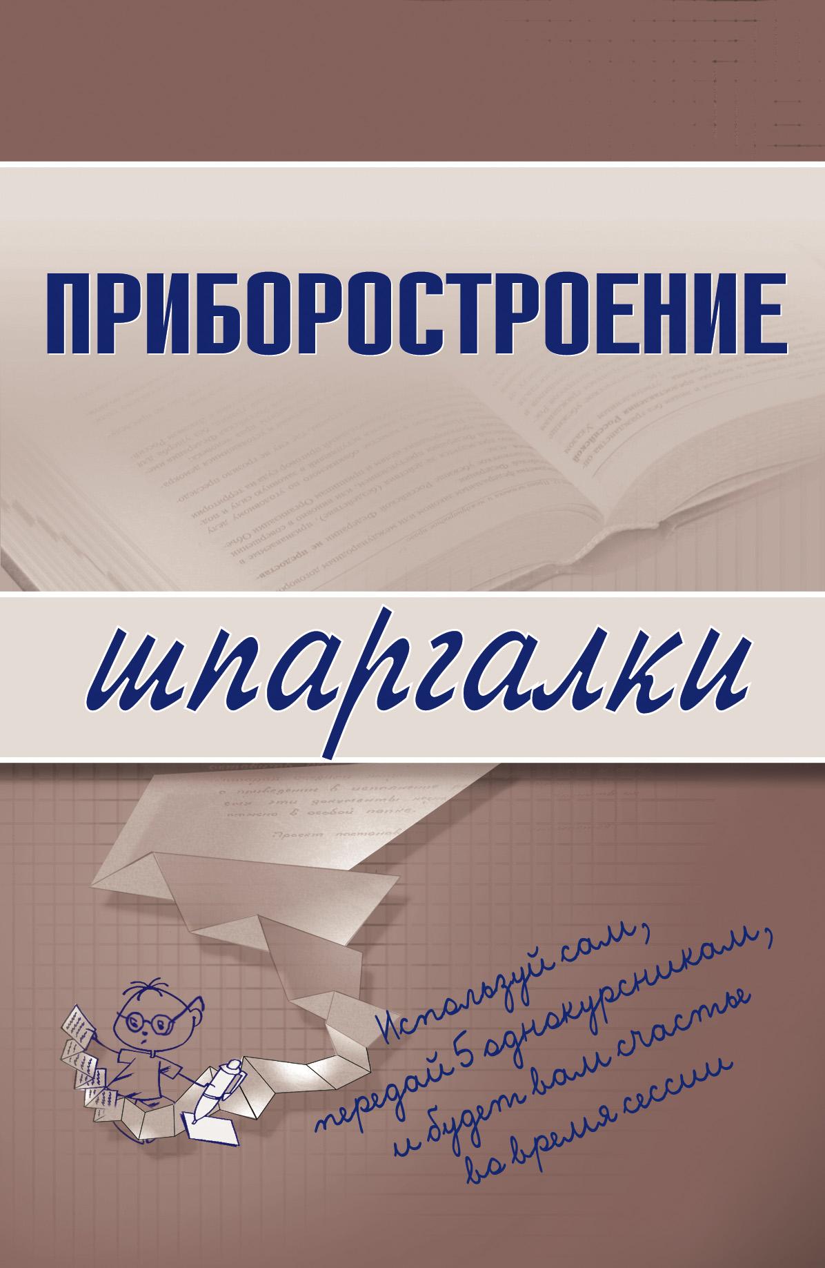 М. А. Бабаев Приборостроение