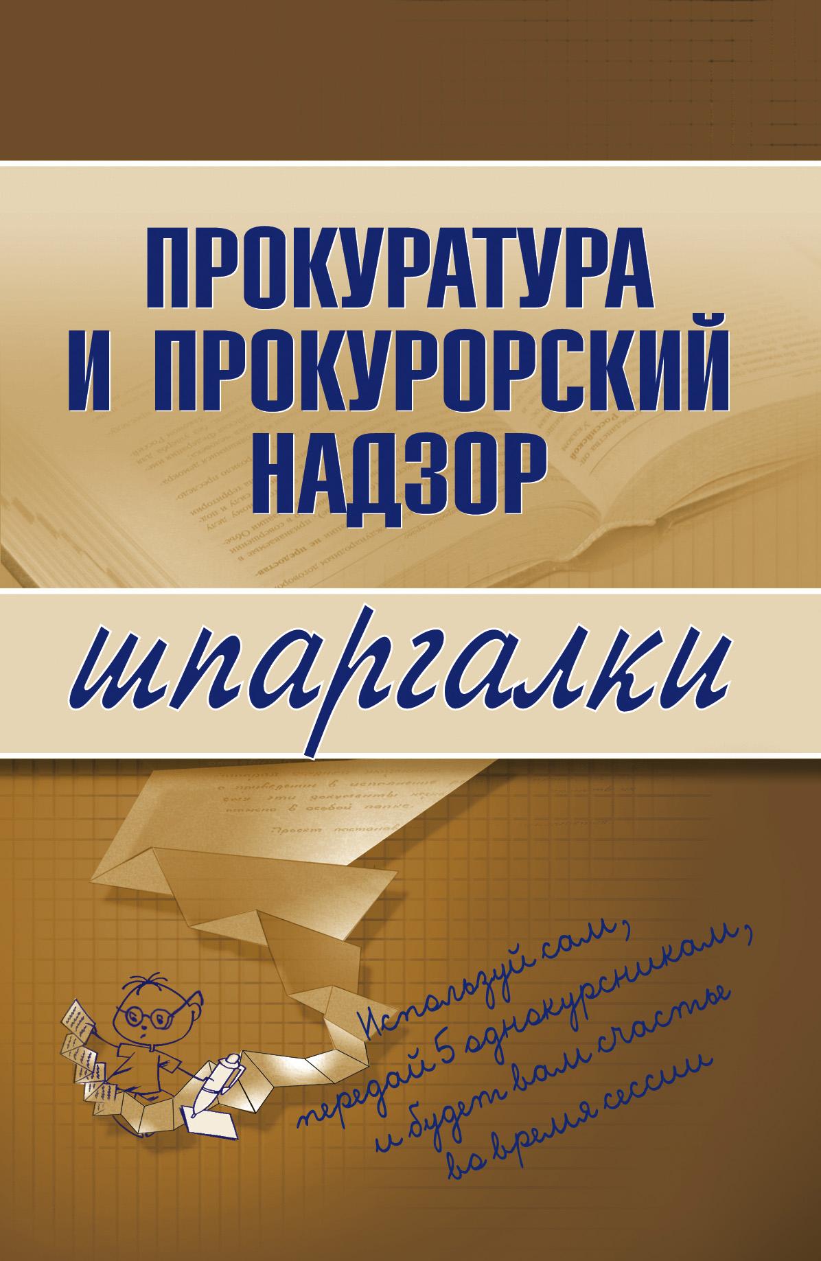 О. С. Ахетова Прокуратура и прокурорский надзор винокуров а винокуров ю прокурорский надзор практикум
