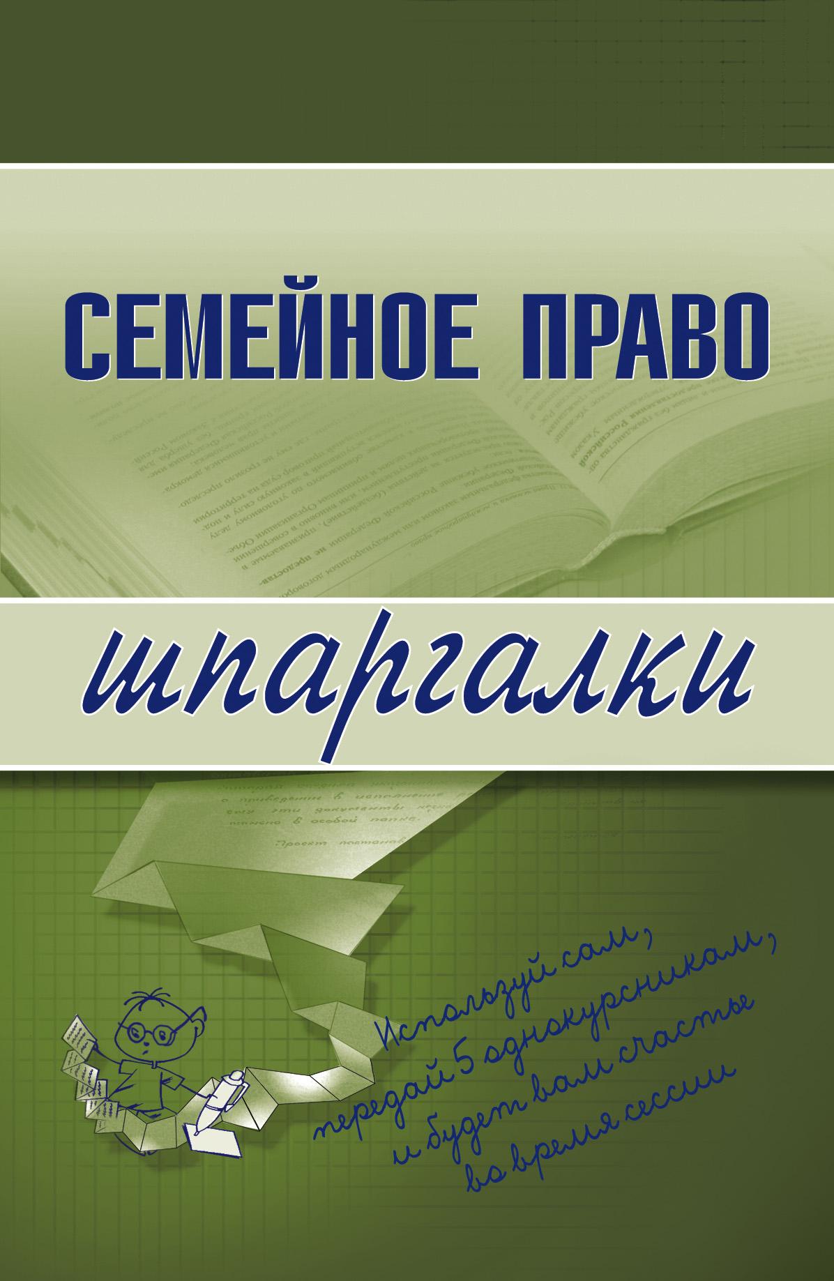 Е. В. Карпунина Семейное право карпунина е семейное право шпаргалка для высшей школы