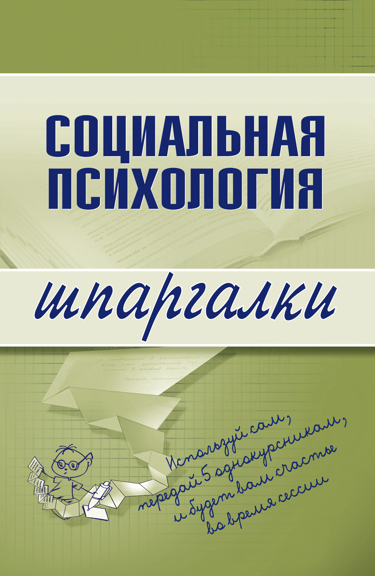 Надежда Мельникова Социальная психология
