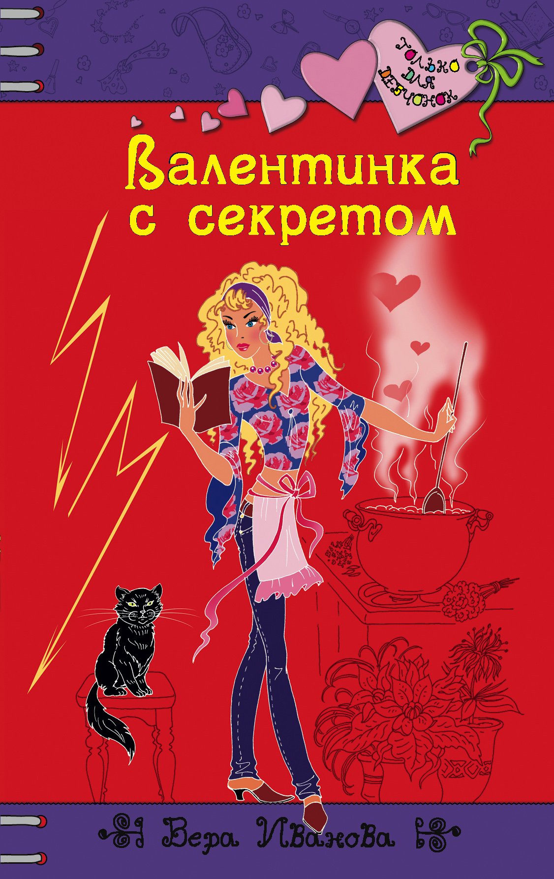 Валентинка с секретом ( Вера Иванова  )