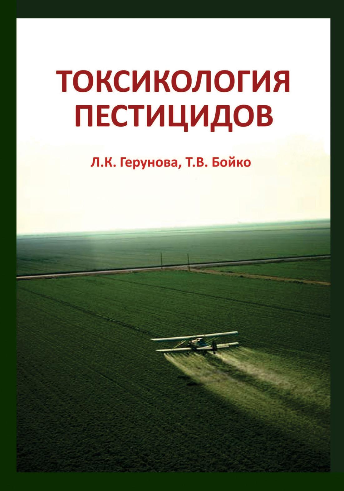 Л. К. Герунова Токсикология пестицидов