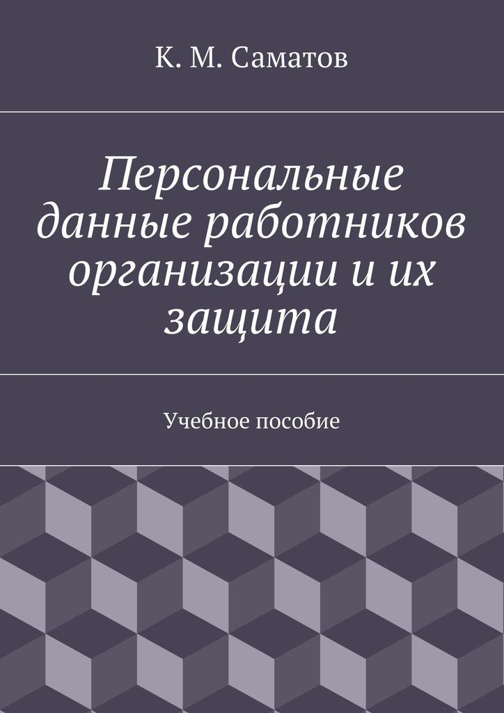 К. М. Саматов Персональные данные работников организации иих защита в и аверченков защита персональных данных в организации