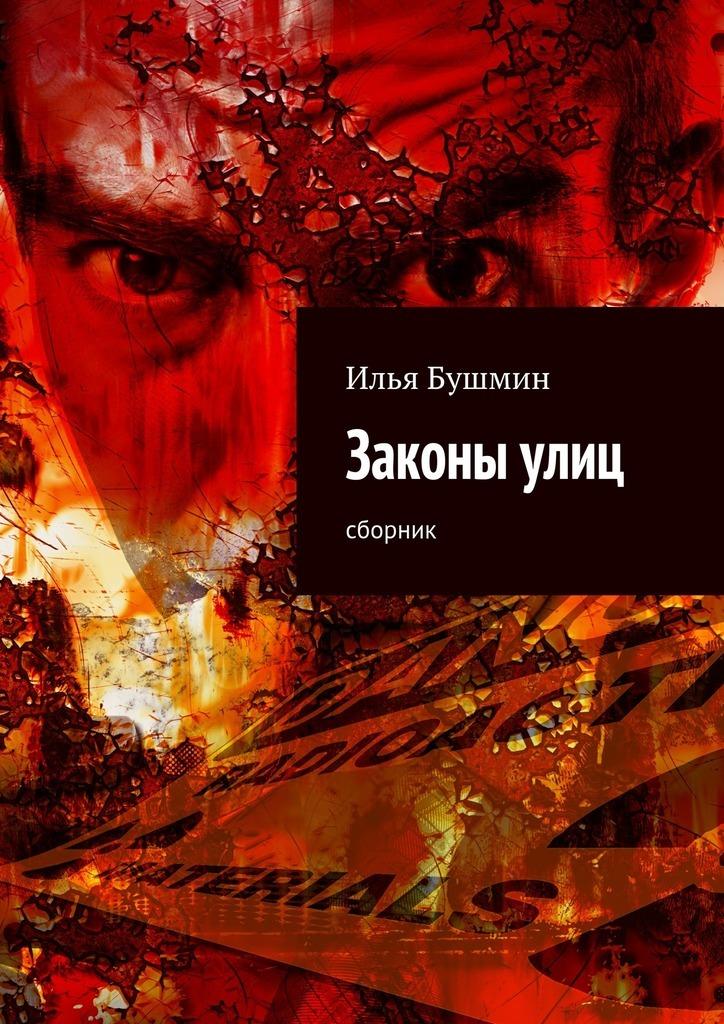 Илья Бушмин Законыулиц. сборник илья бушмин один из нас