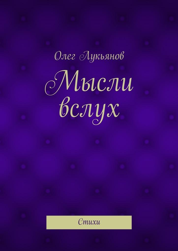 цена на Олег Лукьянов Мысли вслух. Стихи
