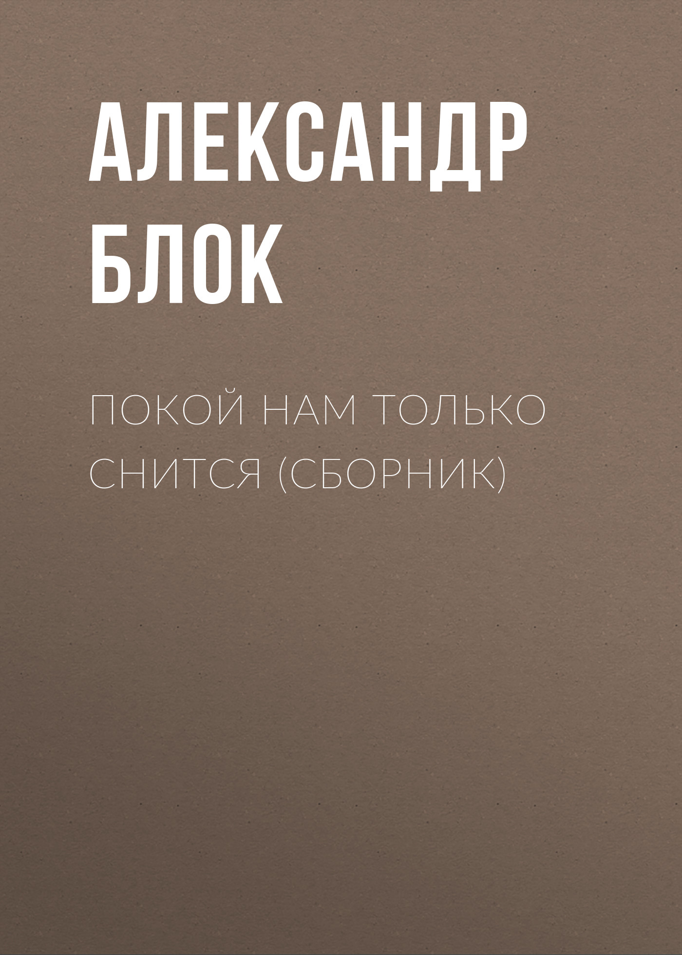 Александр Блок Покой нам только снится (сборник) александр блок балаганчик