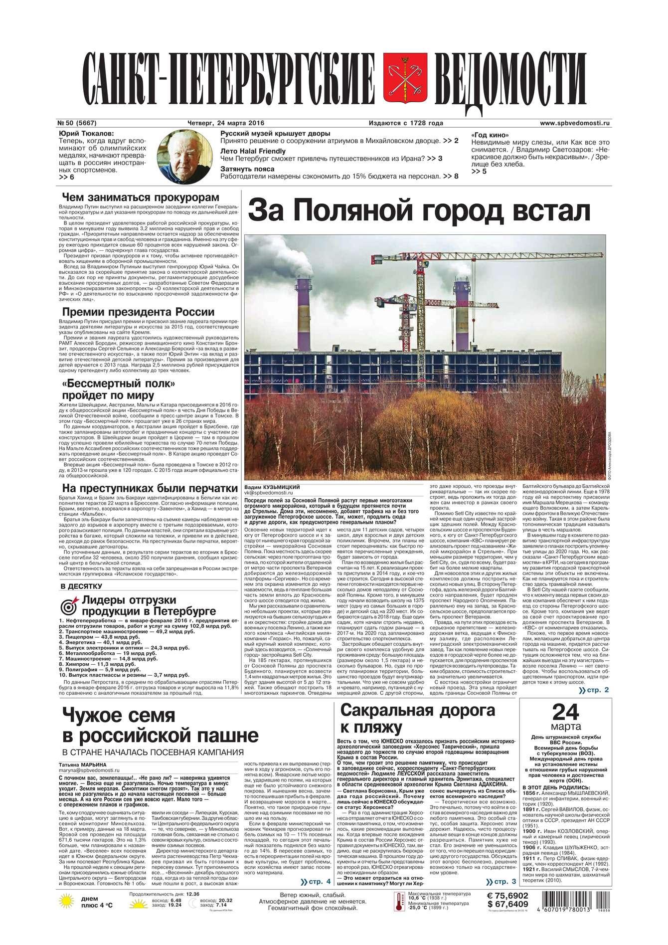 Редакция газеты Санкт-Петербургские ведомости Санкт-Петербургские ведомости 50-2016