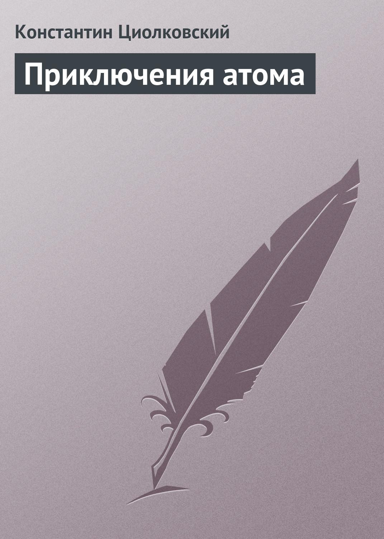 Константин Циолковский Приключения атома константин циолковский приключения атома