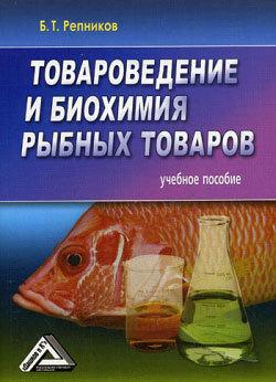 Б. Т. Репников Товароведение и биохимия рыбных товаров товароведение и экспертиза качества рыбы и рыбных товаров учебник для вузов