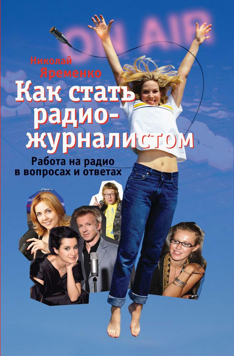 Николай Яременко Как стать радиожурналистом. Работа на радио в вопросах и ответах тиньков о как стать бизнесменом