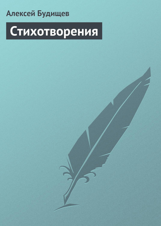 цены на Алексей Будищев Стихотворения  в интернет-магазинах
