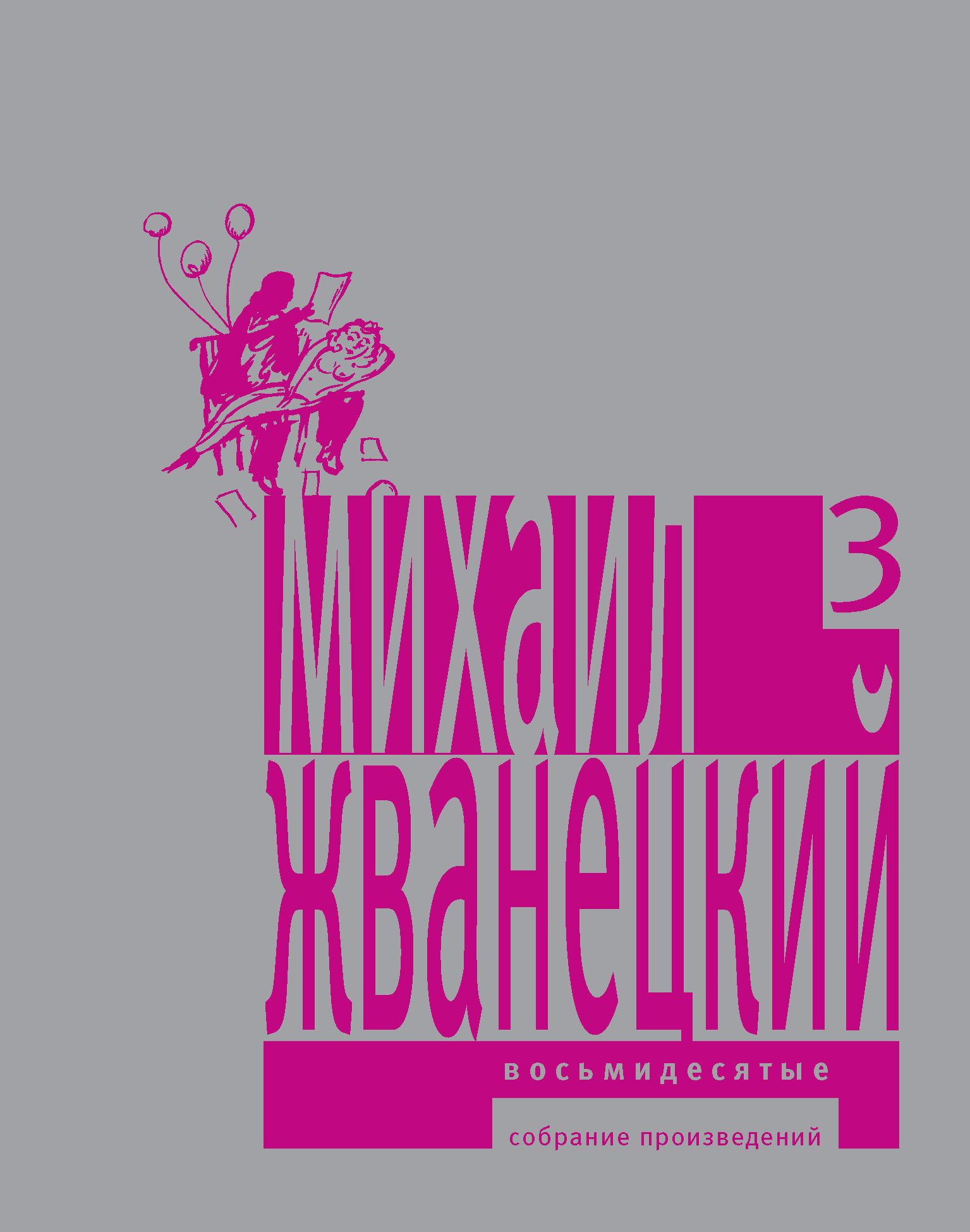 Михаил Жванецкий Собрание произведений в пяти томах. Том 3. Восьмидесятые холера