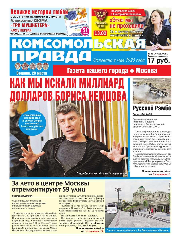 Комсомольская Правда. Москва 32-2016