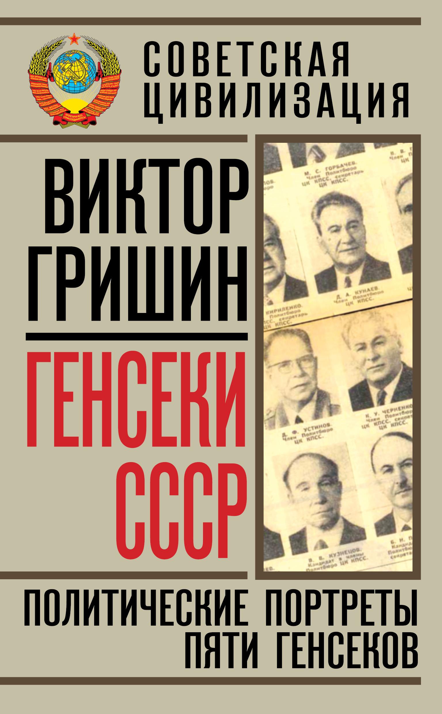 Виктор Гришин Генсеки СССР. Политические портреты пяти генсеков леонид гришин возвращение
