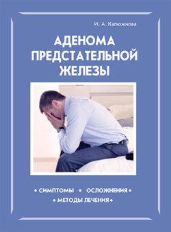 Ирина Калюжнова Аденома предстательной железы александров н п болезни предстательной железы