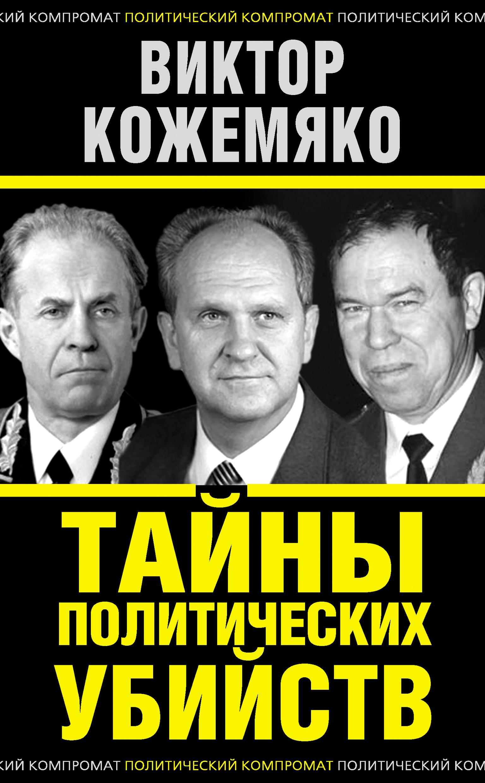 Виктор Кожемяко Тайны политических убийств кожемяко в тайны политических убийств