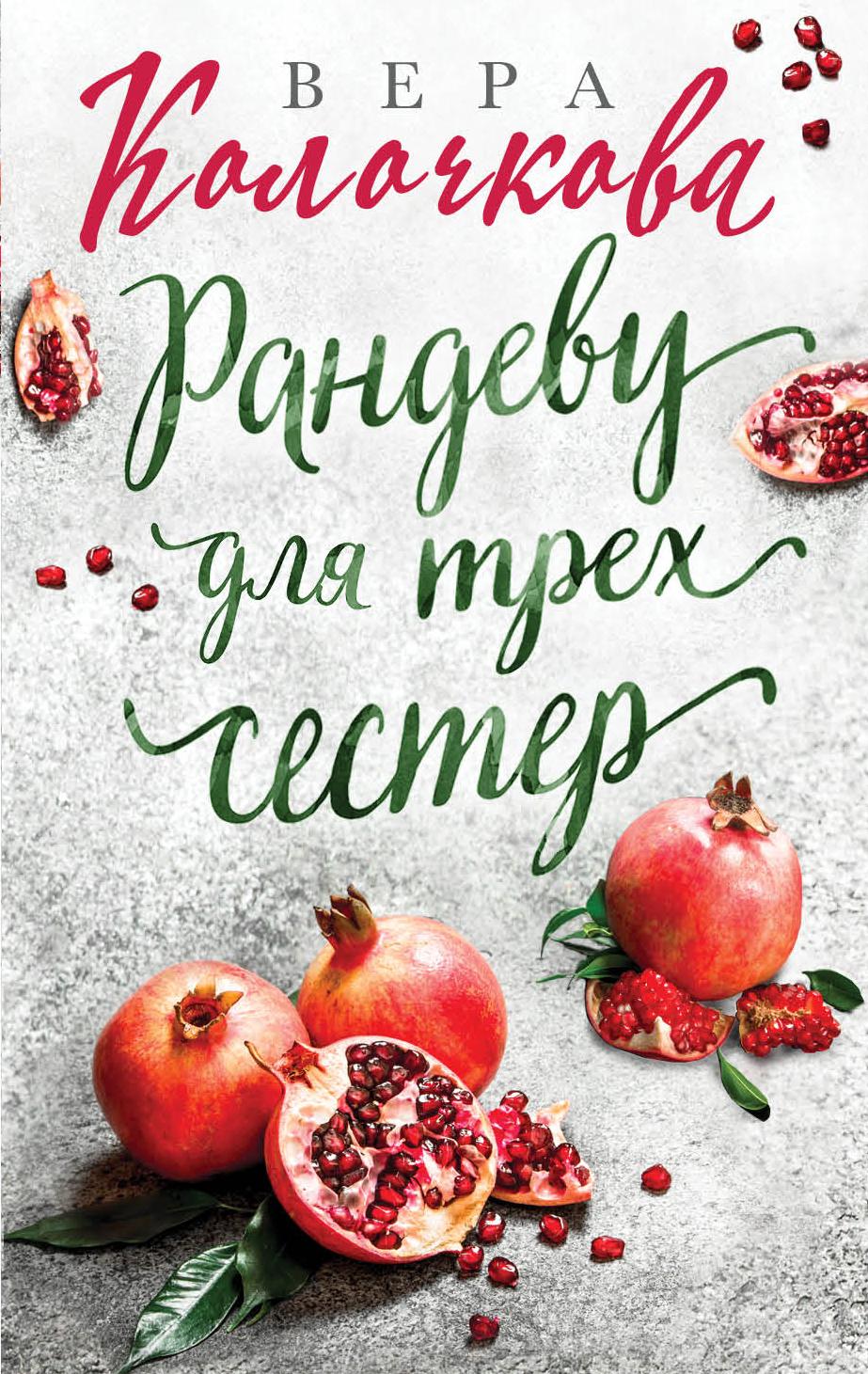 Вера Колочкова Рандеву для трех сестер нам судьба обязана счастьем
