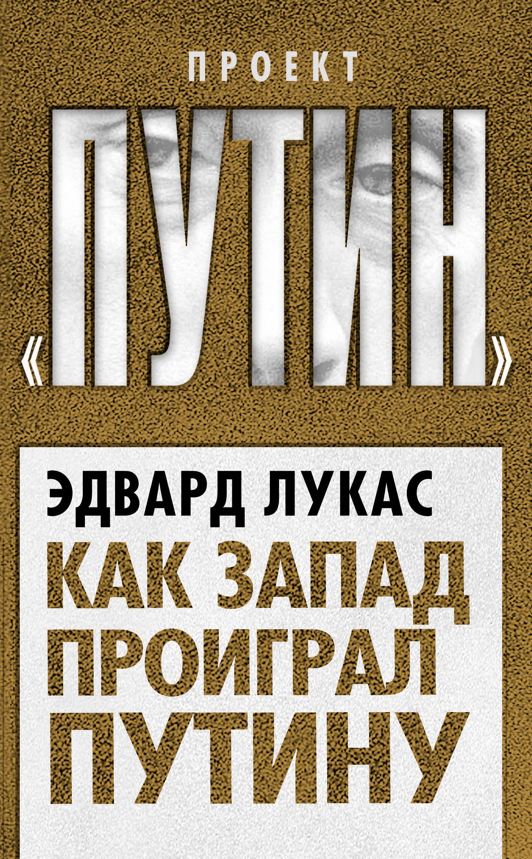 Эдвард Лукас Как Запад проиграл Путину bourne deception