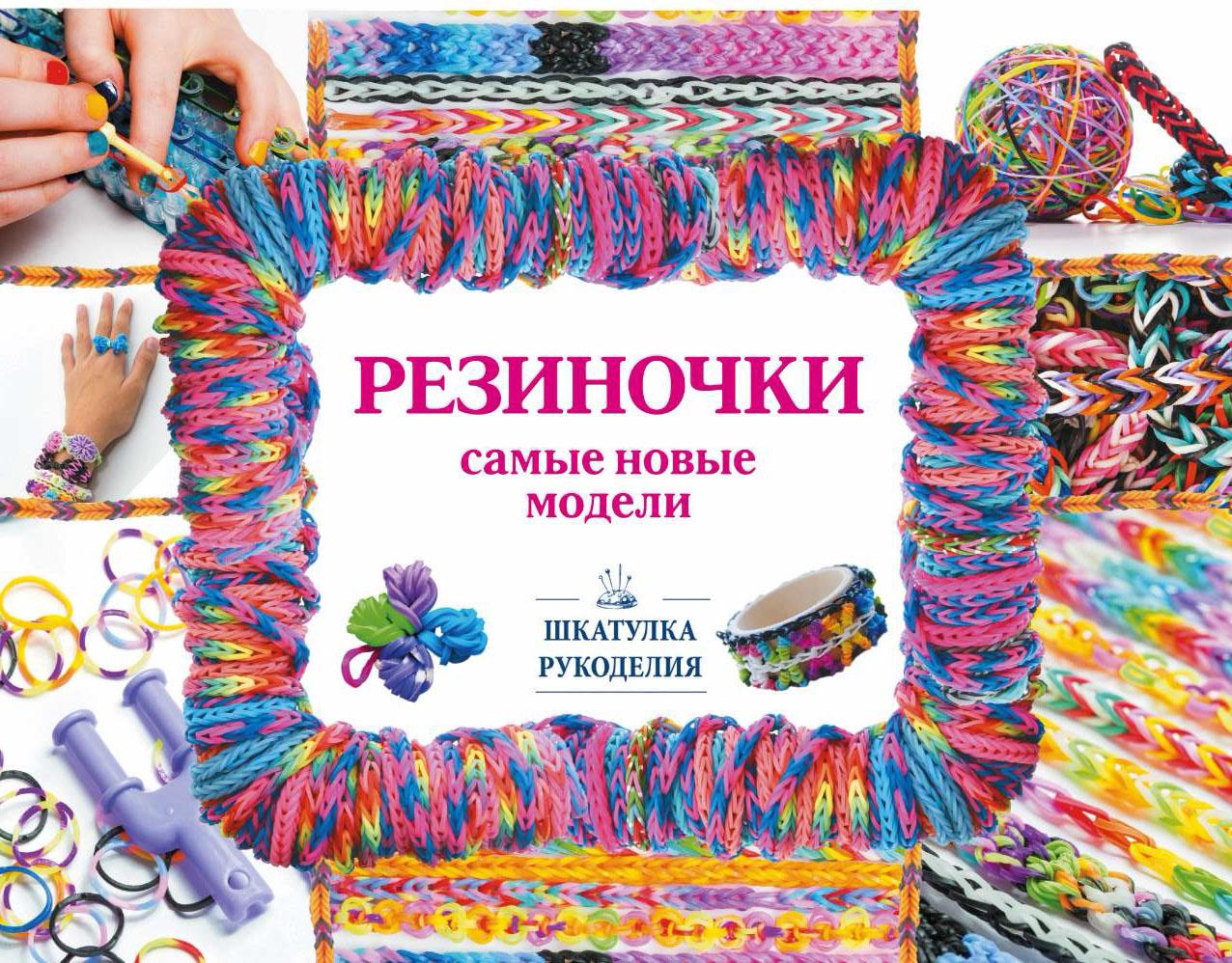 цена Антонина Елисеева Резиночки – самые новые модели онлайн в 2017 году