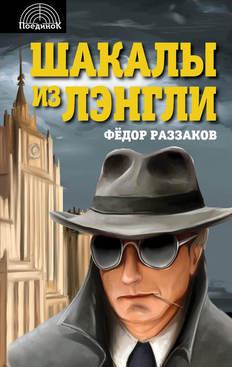 Федор Раззаков Шакалы из Лэнгли федор раззаков знаменитые стрельцы