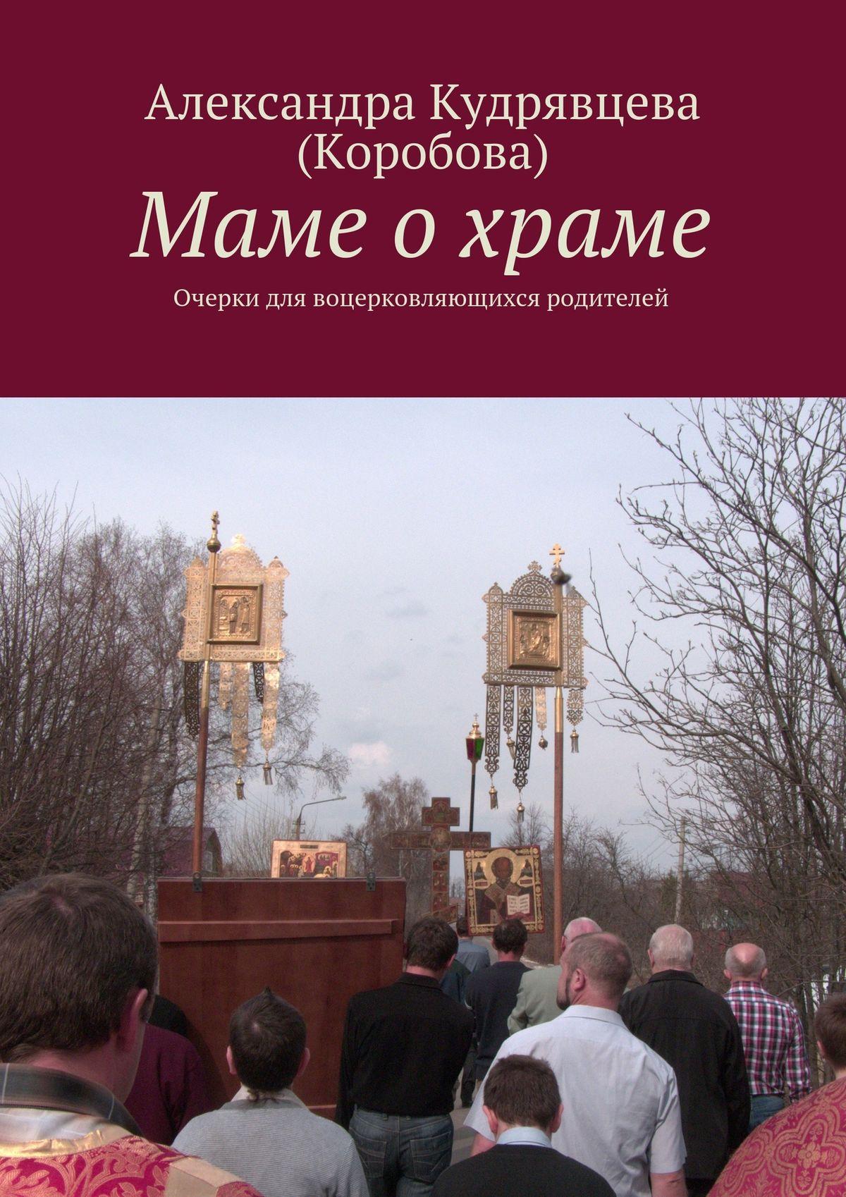 Александра Кудрявцева (Коробова) Маме охраме сивакова о сост празднуем пасху в храме и дома