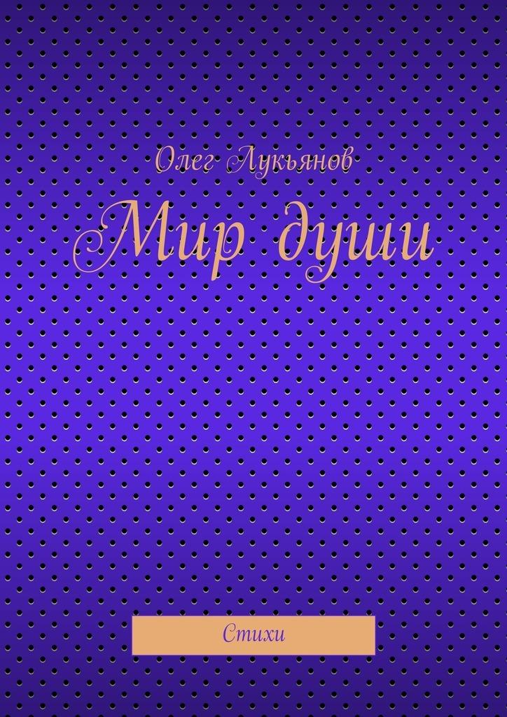 цена на Олег Лукьянов Мирдуши
