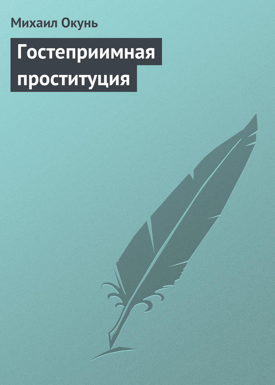 купить Михаил Окунь Гостеприимная проституция по цене 10 рублей