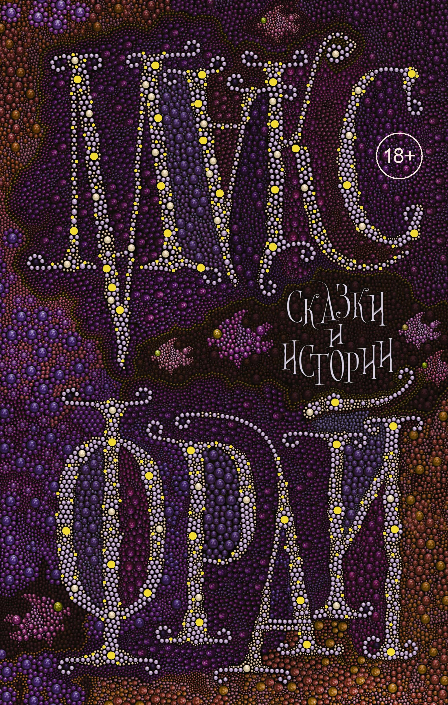 обложка электронной книги Сказки и истории