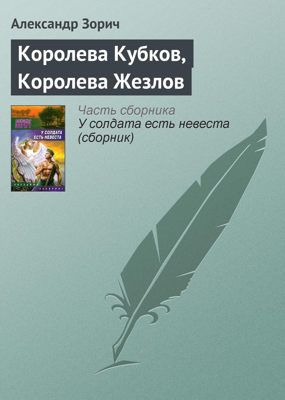Александр Зорич Королева Кубков, Королева Жезлов александр зорич знак разрушения
