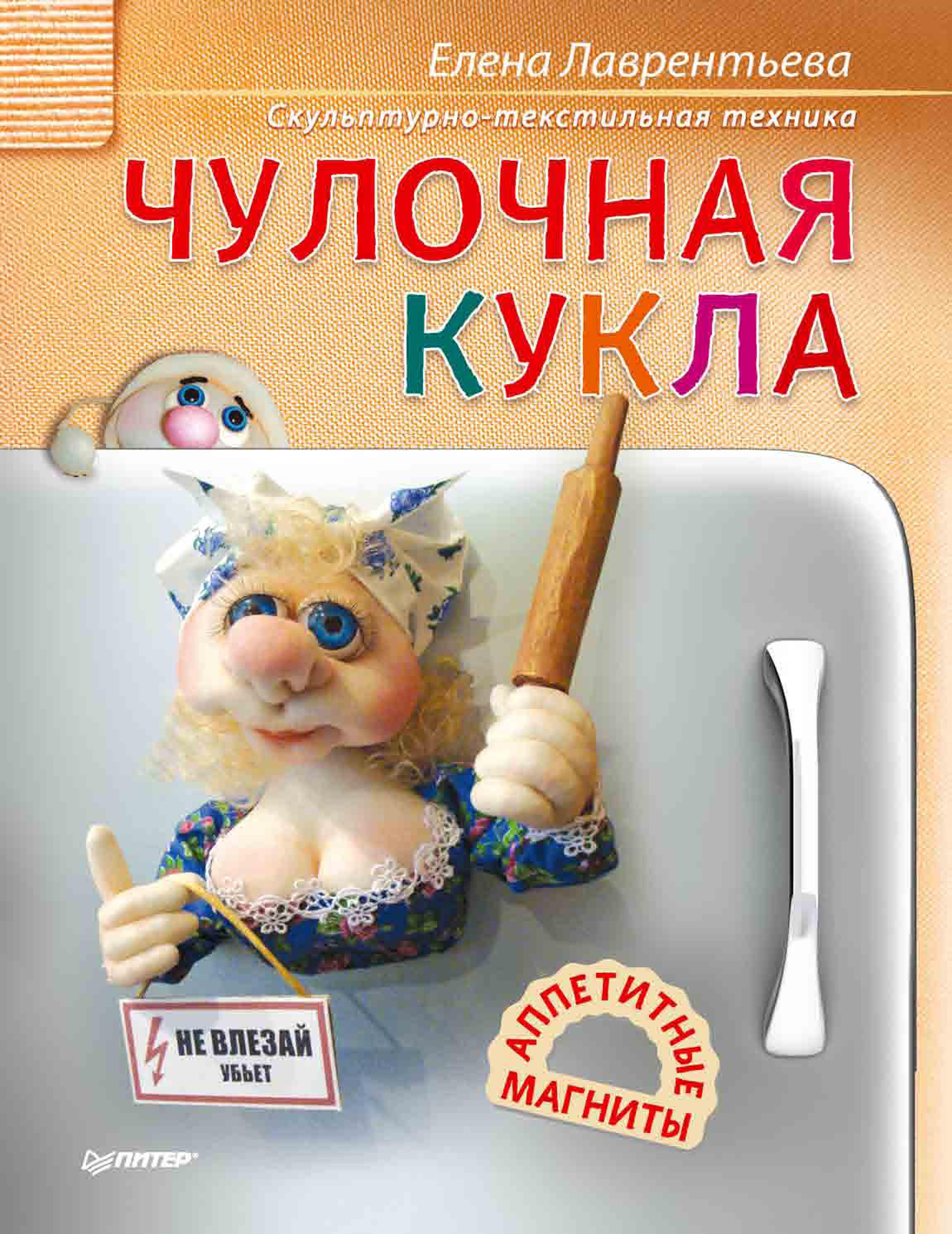 цена Елена Лаврентьева Чулочная кукла. Аппетитные магниты онлайн в 2017 году