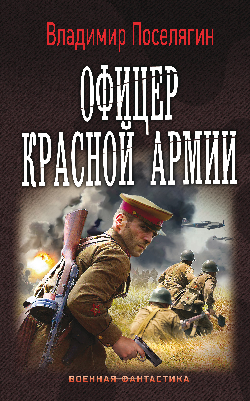 Владимир Поселягин Офицер Красной Армии владимир поселягин офицер слово чести
