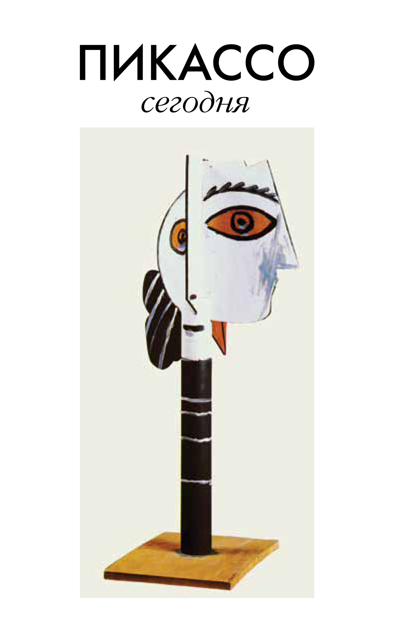 Коллектив авторов Пикассо сегодня. Коллективная монография